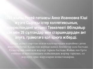 1731 жылы Ресей патшасы Анна Иоанновна Кіші жүзге Сыртқы істер коллегиясының