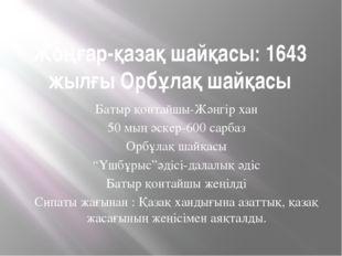 Жоңғар-қазақ шайқасы: 1643 жылғы Орбұлақ шайқасы Батыр қонтайшы-Жәңгір хан 50