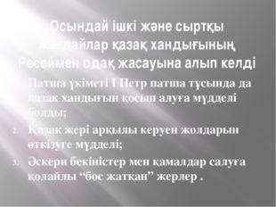 Осындай ішкі және сыртқы жағдайлар қазақ хандығының Ресеймен одақ жасауына ал