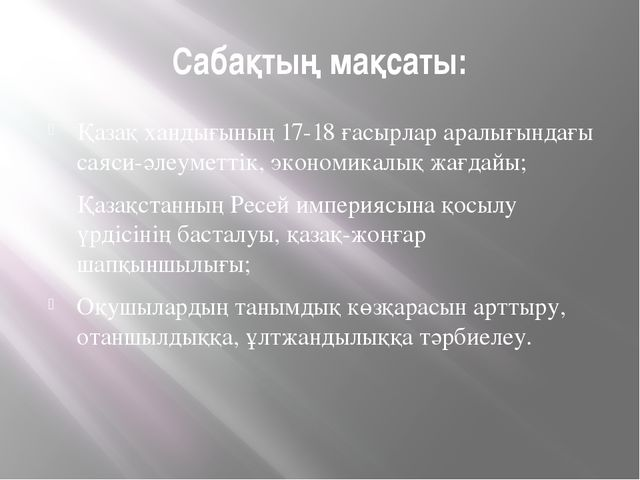 Сабақтың мақсаты: Қазақ хандығының 17-18 ғасырлар аралығындағы саяси-әлеуметт...