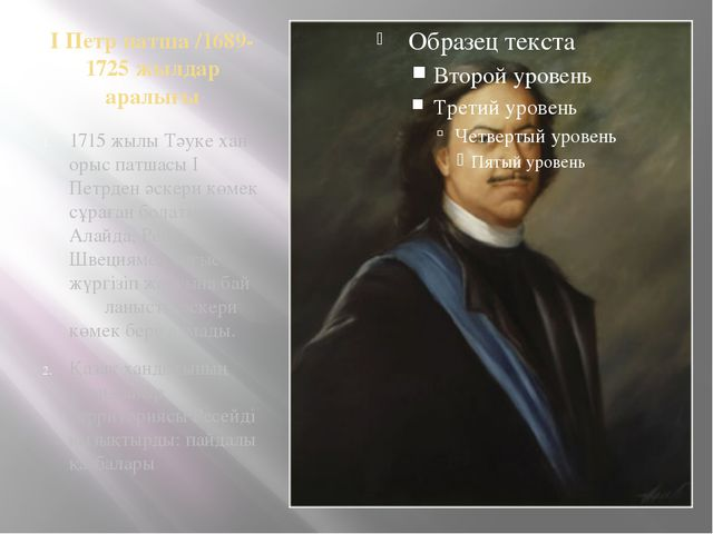 І Петр патша /1689-1725 жылдар аралығы 1715 жылы Тәуке хан орыс патшасы І Пет...
