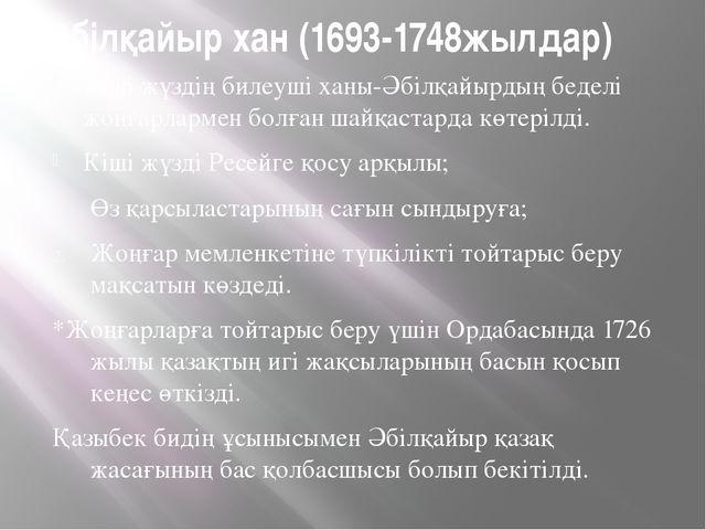 Әбілқайыр хан (1693-1748жылдар) Кіші жүздің билеуші ханы-Әбілқайырдың беделі...