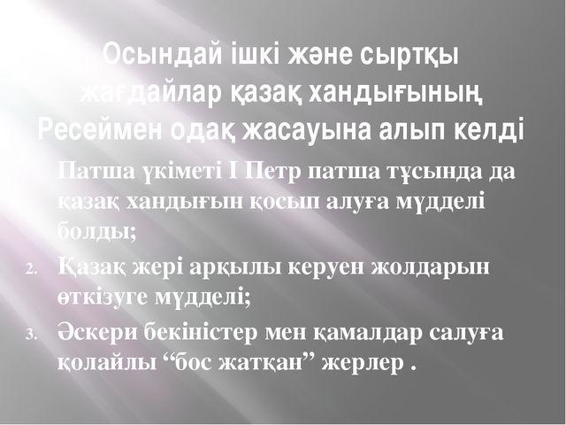 Осындай ішкі және сыртқы жағдайлар қазақ хандығының Ресеймен одақ жасауына ал...