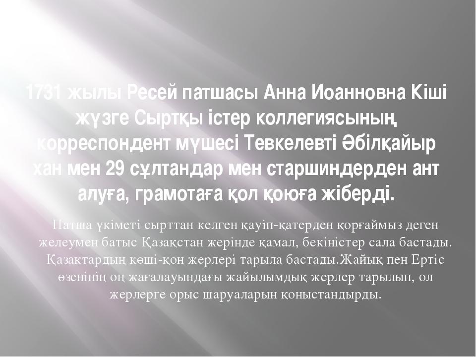 1731 жылы Ресей патшасы Анна Иоанновна Кіші жүзге Сыртқы істер коллегиясының...