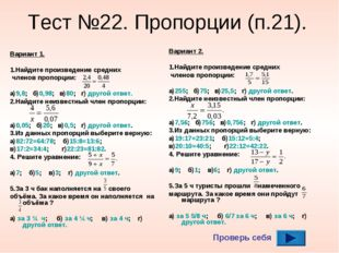 Тест №22. Пропорции (п.21). Вариант 1. 1.Найдите произведение средних членов