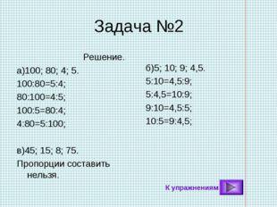 Задача №2 Решение. а)100; 80; 4; 5. 100:80=5:4; 80:100=4:5; 100:5=80:4; 4:80=
