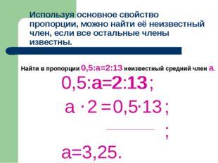 Используя основное свойство пропорции, можно найти её неизвестный член, если