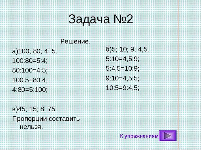 Задача №2 Решение. а)100; 80; 4; 5. 100:80=5:4; 80:100=4:5; 100:5=80:4; 4:80=...