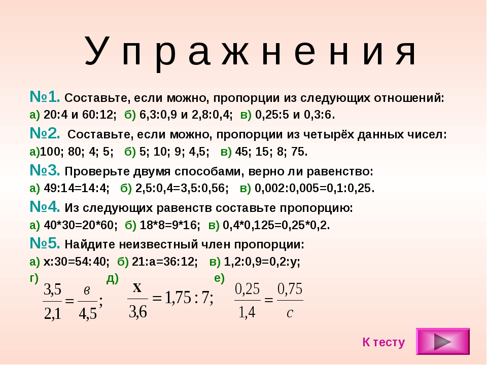 У п р а ж н е н и я №1. Составьте, если можно, пропорции из следующих отноше...