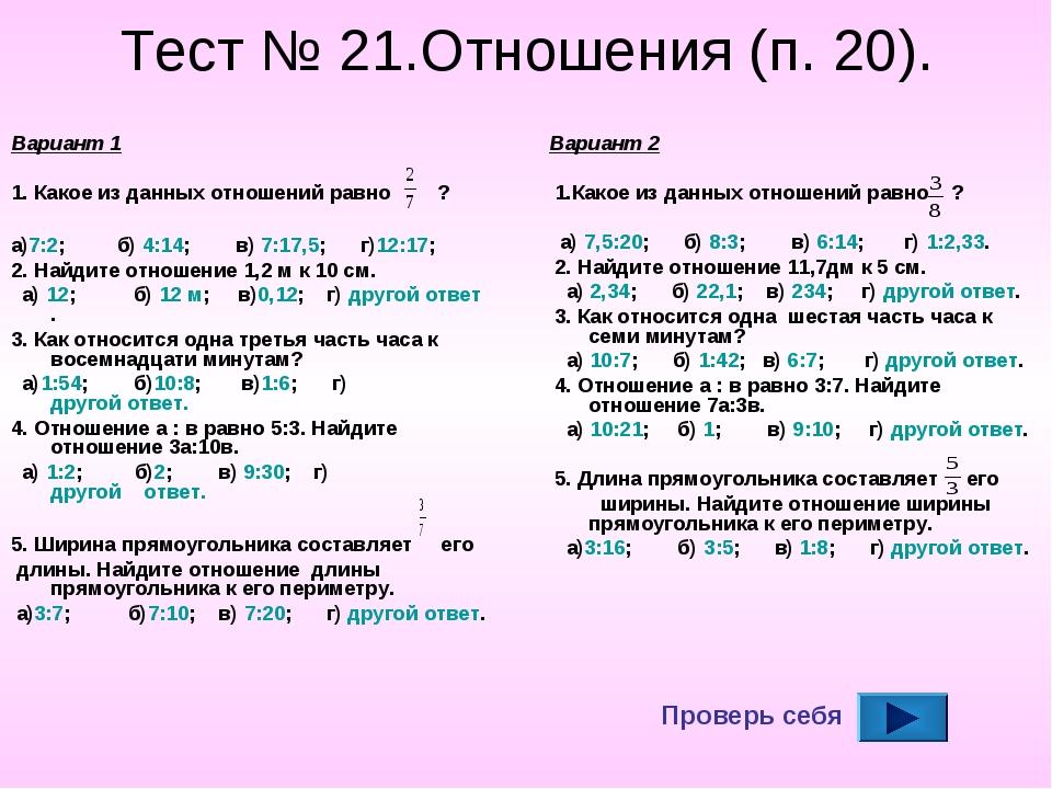 Тест № 21.Отношения (п. 20). Вариант 1 1. Какое из данных отношений равно ? а...