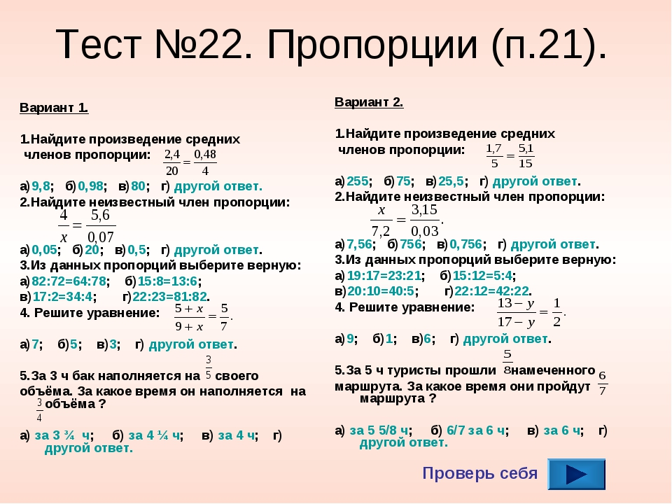 Тест №22. Пропорции (п.21). Вариант 1. 1.Найдите произведение средних членов...