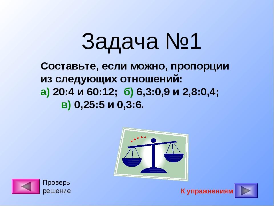 Задача №1 Составьте, если можно, пропорции из следующих отношений: а) 20:4 и...