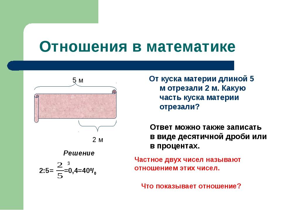 Отношения в математике От куска материи длиной 5 м отрезали 2 м. Какую часть...