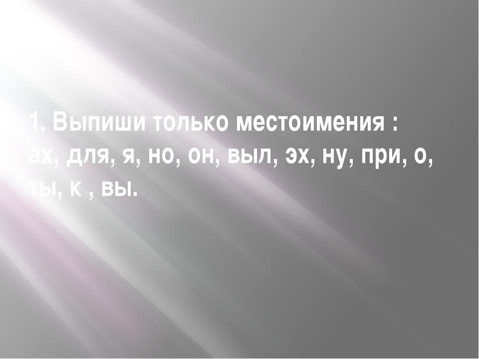 Презентация по русскому языку на тему Контрольная работа по теме  Выпиши только местоимения ах для я но он