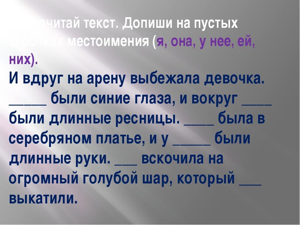 Презентация по русскому языку на тему Контрольная работа по теме  Допиши на пустых строчках местоимения я она у