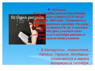 В России Был учрежден указом Президента Верховного совета СССР от 29 сентября