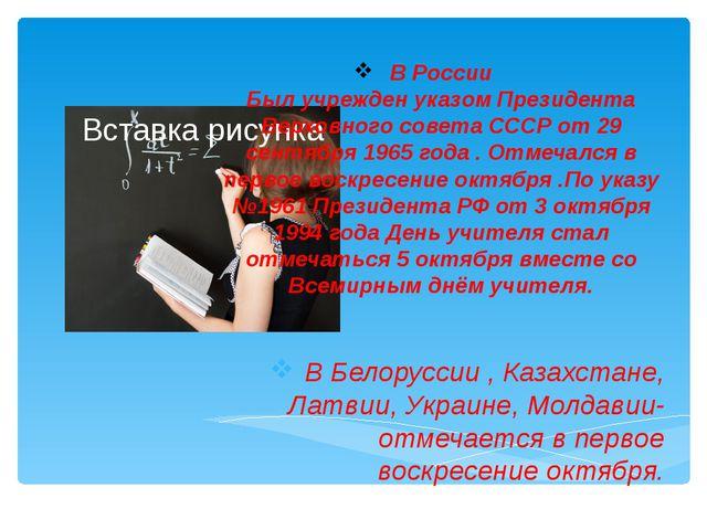 В России Был учрежден указом Президента Верховного совета СССР от 29 сентября...