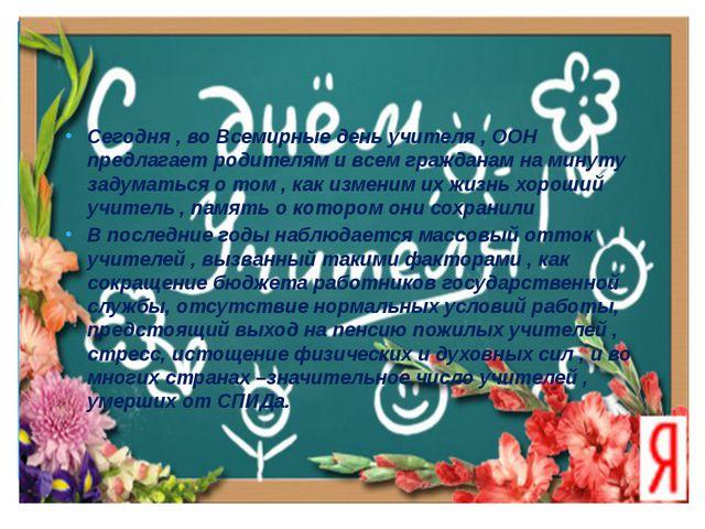 Сегодня , во Всемирные день учителя , ООН предлагает родителям и всем гражда...