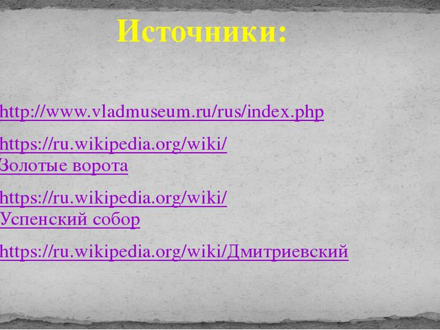http://www.vladmuseum.ru/rus/index.php https://ru.wikipedia.org/wiki/Золотые...