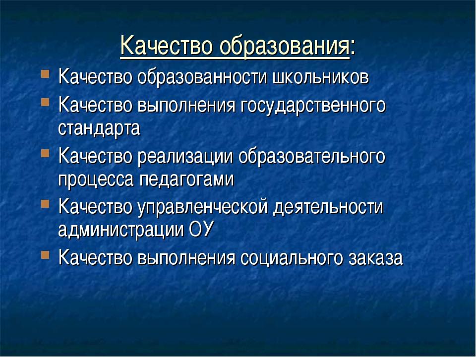 Качество образования: Качество образованности школьников Качество выполнения...