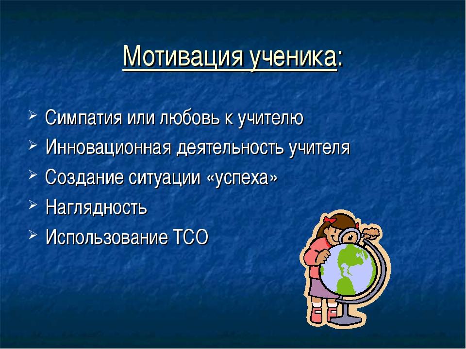 Мотивация ученика: Симпатия или любовь к учителю Инновационная деятельность у...