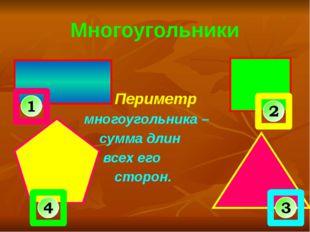 Периметр прямоугольника 7см 3см 3см 3 7см 7 7 7см 3 3см + + + = ( 3 + 7) • 2