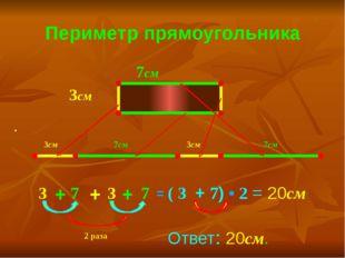 Найдите периметр A B D C Решение. ( 6 + 4 ) • 2 = 20 м. 6 • 2 + 4 • 2 = 20 м.