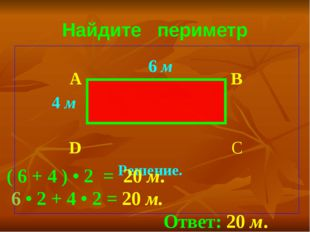 Периметр квадрата 3см 3см 3см 3см 3см 3 + 3 + 3 + 3 = 3см • 4 =12см Ответ: 12