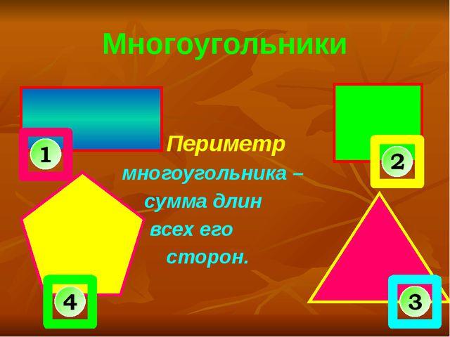 Периметр прямоугольника 7см 3см 3см 3 7см 7 7 7см 3 3см + + + = ( 3 + 7) • 2...