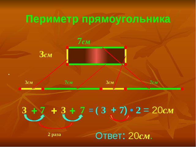 Найдите периметр A B D C Решение. ( 6 + 4 ) • 2 = 20 м. 6 • 2 + 4 • 2 = 20 м....