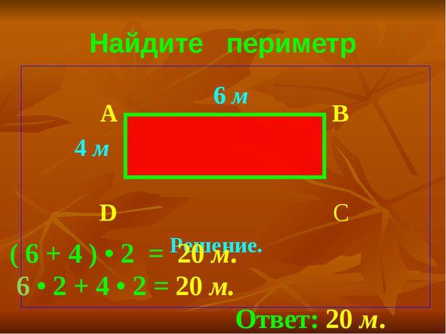 Периметр квадрата 3см 3см 3см 3см 3см 3 + 3 + 3 + 3 = 3см • 4 =12см Ответ: 12...