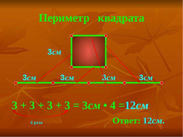Найдите периметр квадрата A B D C 5 • 4 = 20 см. Ответ: 20см. Решение. 5 см