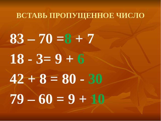 · Р = (а +b) · 2 P = a ·2 +b ·2 Какая величина была главной хозяйкой нашего у...
