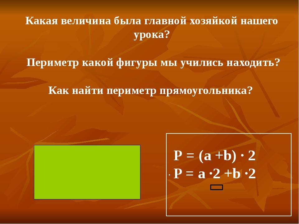 Как найти периметр квадрата? P = a · 4