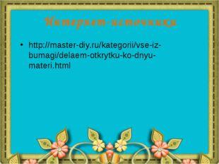 Интернет-источники http://master-diy.ru/kategorii/vse-iz-bumagi/delaem-otkryt