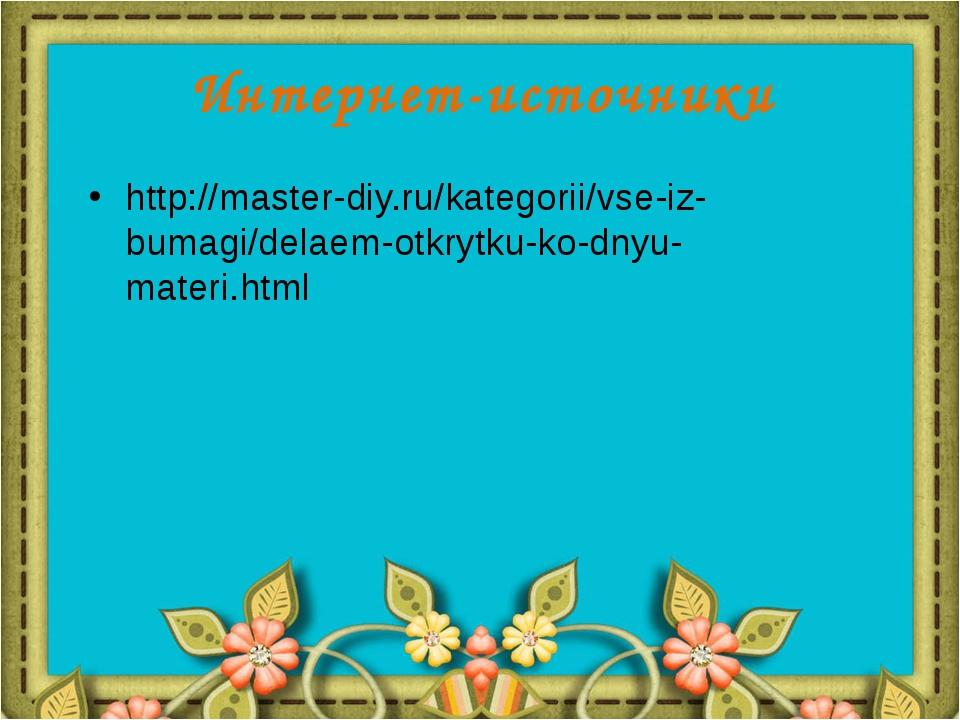 Интернет-источники http://master-diy.ru/kategorii/vse-iz-bumagi/delaem-otkryt...