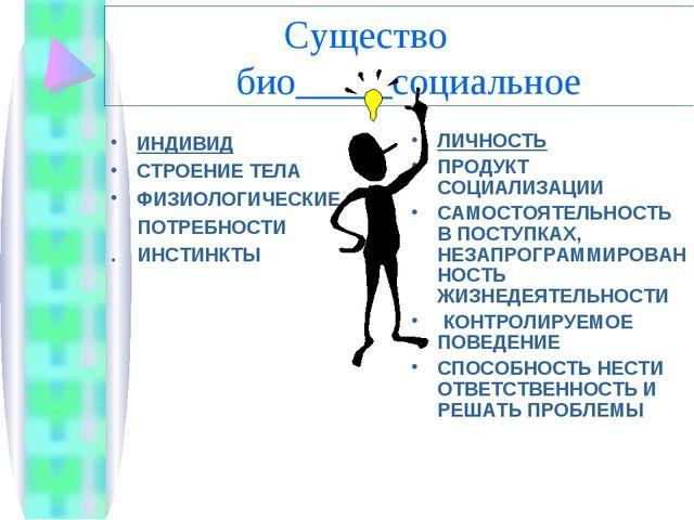 Существо био_____социальное ИНДИВИД СТРОЕНИЕ ТЕЛА ФИЗИОЛОГИЧЕСКИЕ ПОТРЕБНОСТ...