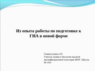 Из опыта работы по подготовке к ГИА в новой форме Гиниатуллина Л.Р. Учитель х