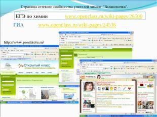 ЕГЭ по химии www.openclass.ru/wiki-pages/26500 ГИА www.openclass.ru/wiki-page