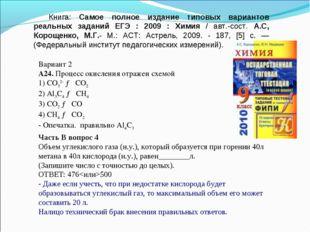 Книга: Самое полное издание типовых вариантов реальных заданий ЕГЭ : 2009 : Х