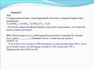 Вариант5 А12. С гидроксидом натрия, хлороводородной кислотой и хлоридом бария