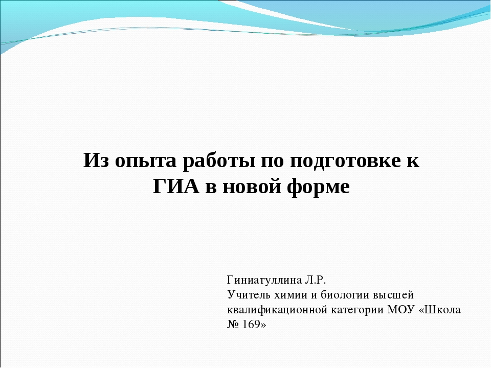 Из опыта работы по подготовке к ГИА в новой форме Гиниатуллина Л.Р. Учитель х...