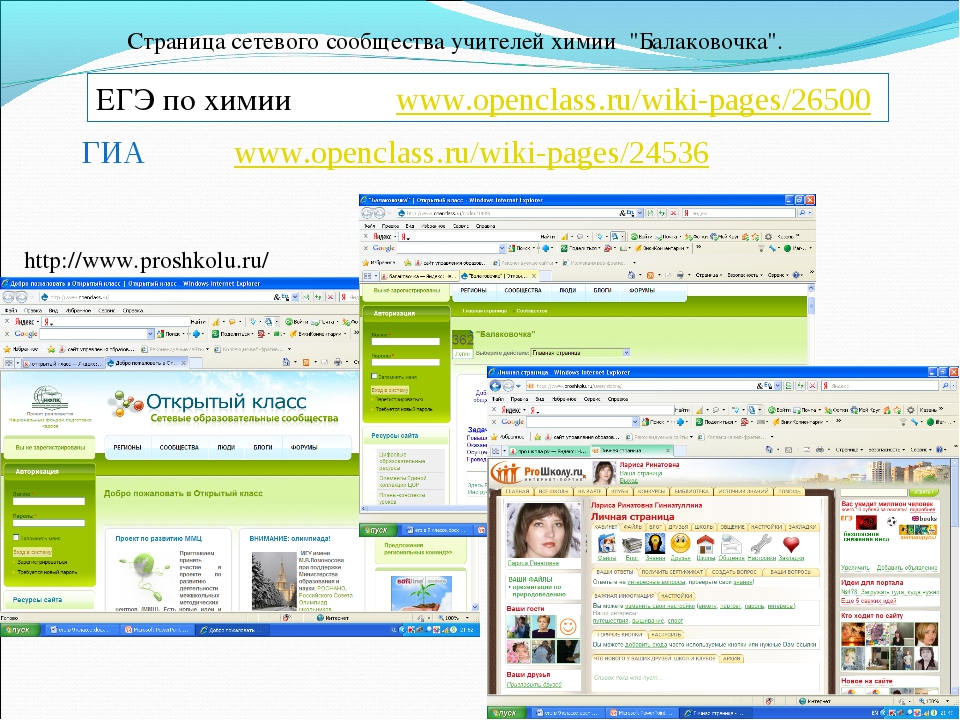 ЕГЭ по химии www.openclass.ru/wiki-pages/26500 ГИА www.openclass.ru/wiki-page...