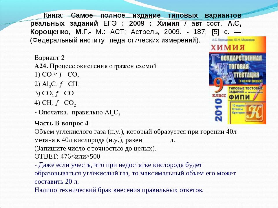 Книга: Самое полное издание типовых вариантов реальных заданий ЕГЭ : 2009 : Х...