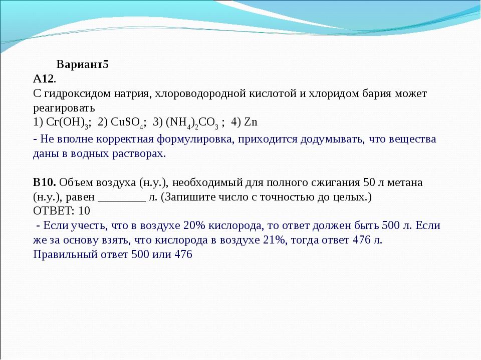 Вариант5 А12. С гидроксидом натрия, хлороводородной кислотой и хлоридом бария...