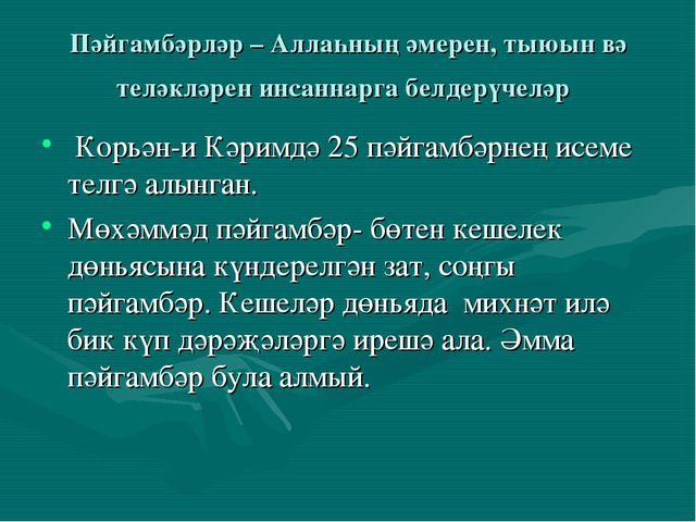 Пәйгамбәрләр– Аллаһның әмерен, тыюын вә теләкләрен инсаннарга белдерүчеләр К...