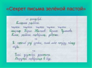 «Секрет письма зелёной пастой»