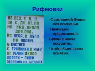 Рифмовки С заглавной буквы без сомненья Начинаем предложенья. Буквы пишем акк