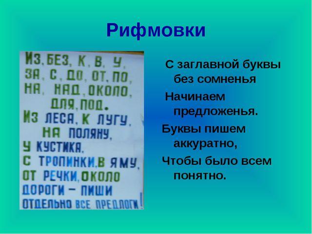 Рифмовки С заглавной буквы без сомненья Начинаем предложенья. Буквы пишем акк...