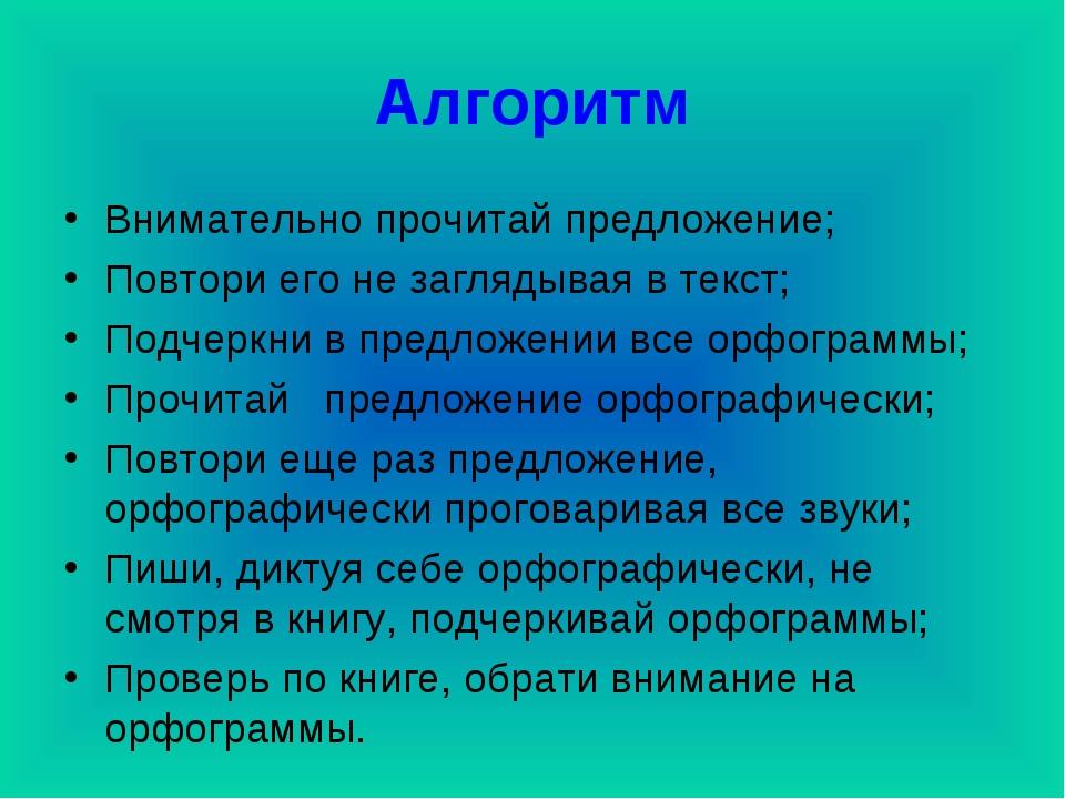 Алгоритм Внимательно прочитай предложение; Повтори его не заглядывая в текст;...